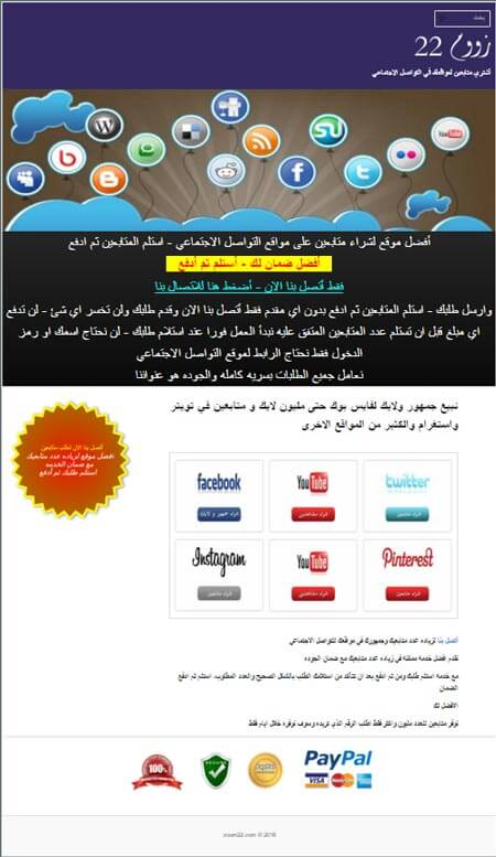 موقع زووم 22 لبيع متابعين التواصل الاجتماعي